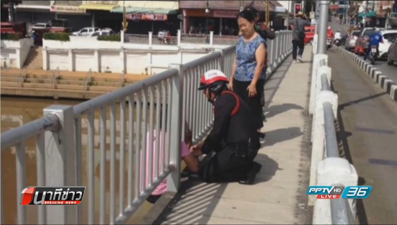 ชื่นชม ตร.เชียงใหม่ ช่วยชายคิดสั้นกระโดดสะพานฆ่าตัวตาย