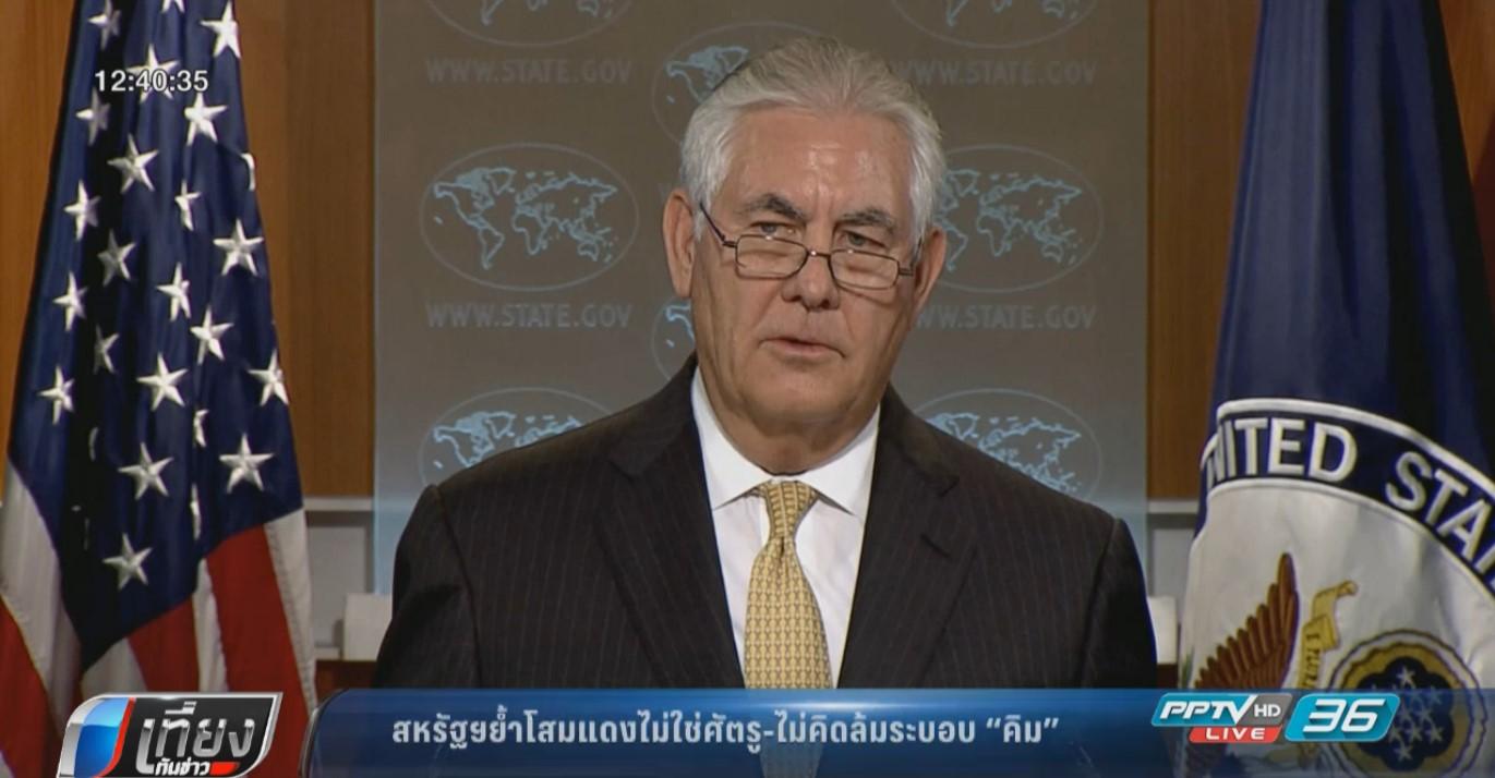 """สหรัฐฯยันโสมแดงไม่ใช่ศัตรู ย้ำไม่คิดล้มระบอบ """"คิม"""""""