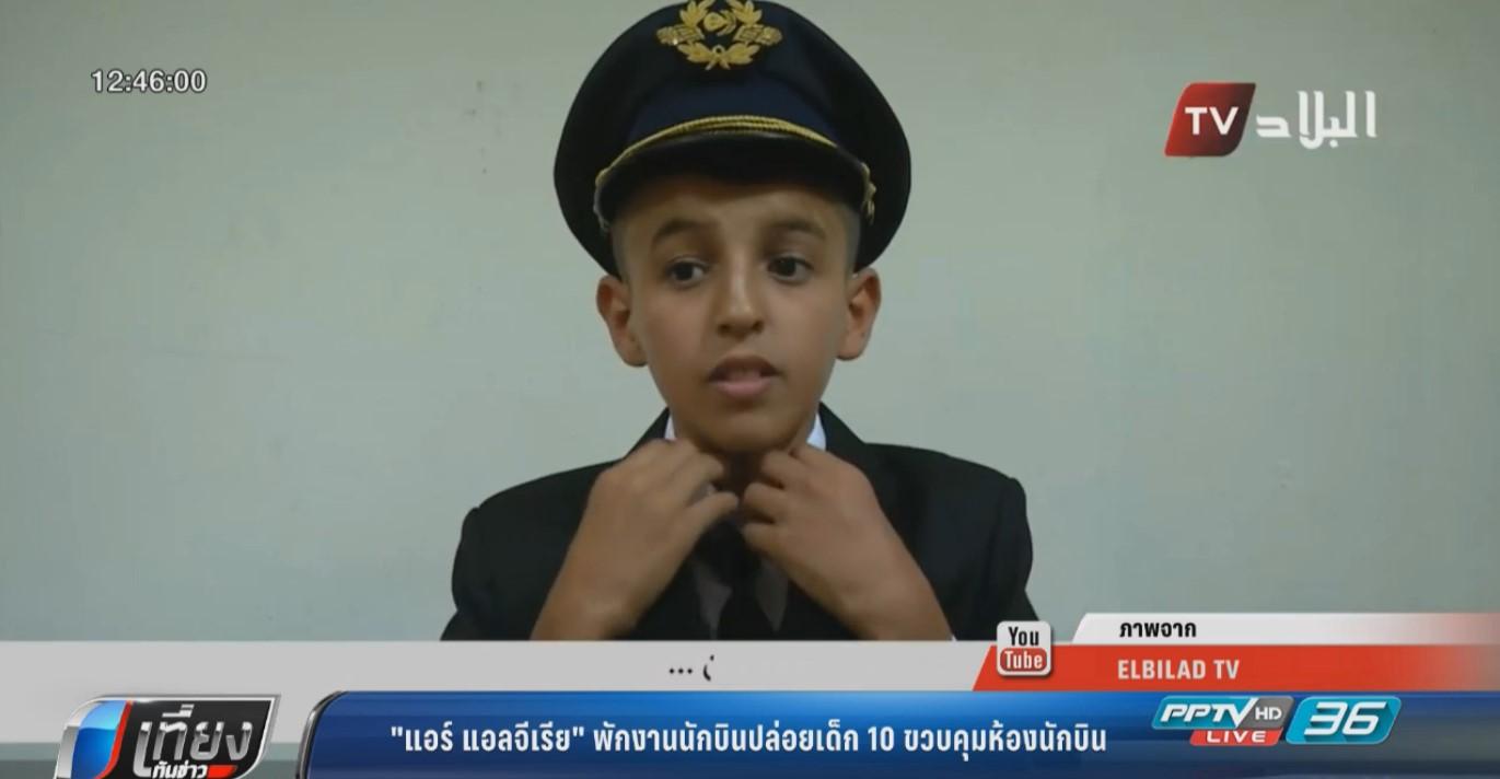 """""""แอร์ แอลจีเรีย"""" พักงานนักบินปล่อยเด็ก 10 ขวบคุมเครื่องบิน"""