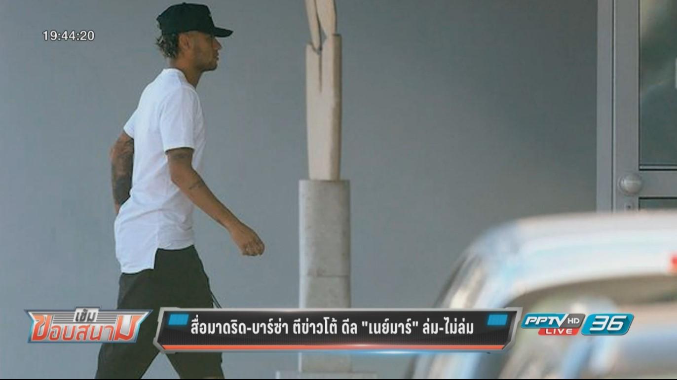 สื่อมาดริด-บาร์ซ่า ตีข่าวโต้ ดีล