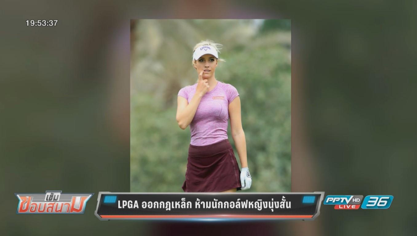 LPGA ออกกฎเหล็ก ห้ามนักกอล์ฟหญิงนุ่งสั้น