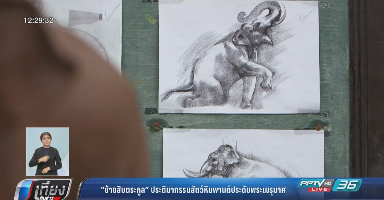 """""""ช้างสิบตระกูล"""" ประติมากรรมสัตว์หิมพานต์ประดับพระเมรุมาศ"""