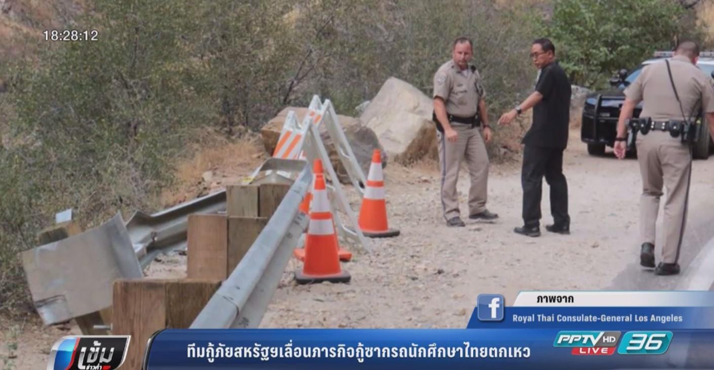 ทีมกู้ภัยสหรัฐฯ เลื่อนภารกิจกู้ซากรถนักศึกษาไทยตกเหว
