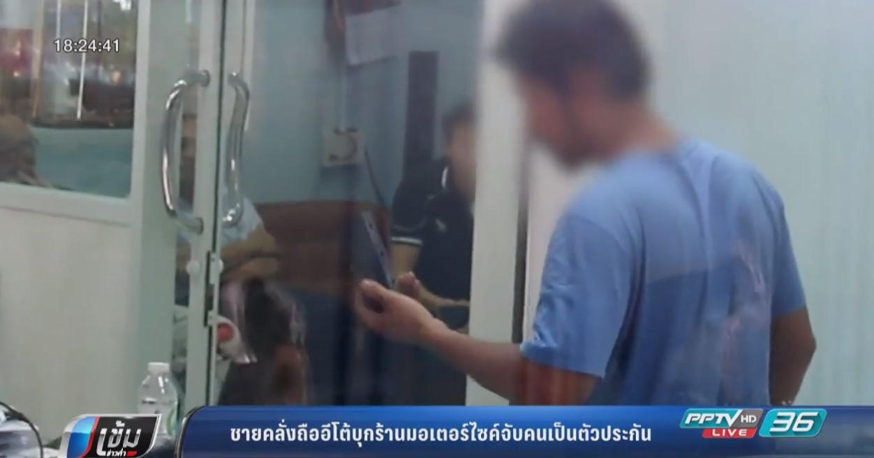 ชายคลั่งถือมีดอีโต้บุกร้านมอเตอร์ไซค์จับคนเป็นตัวประกัน