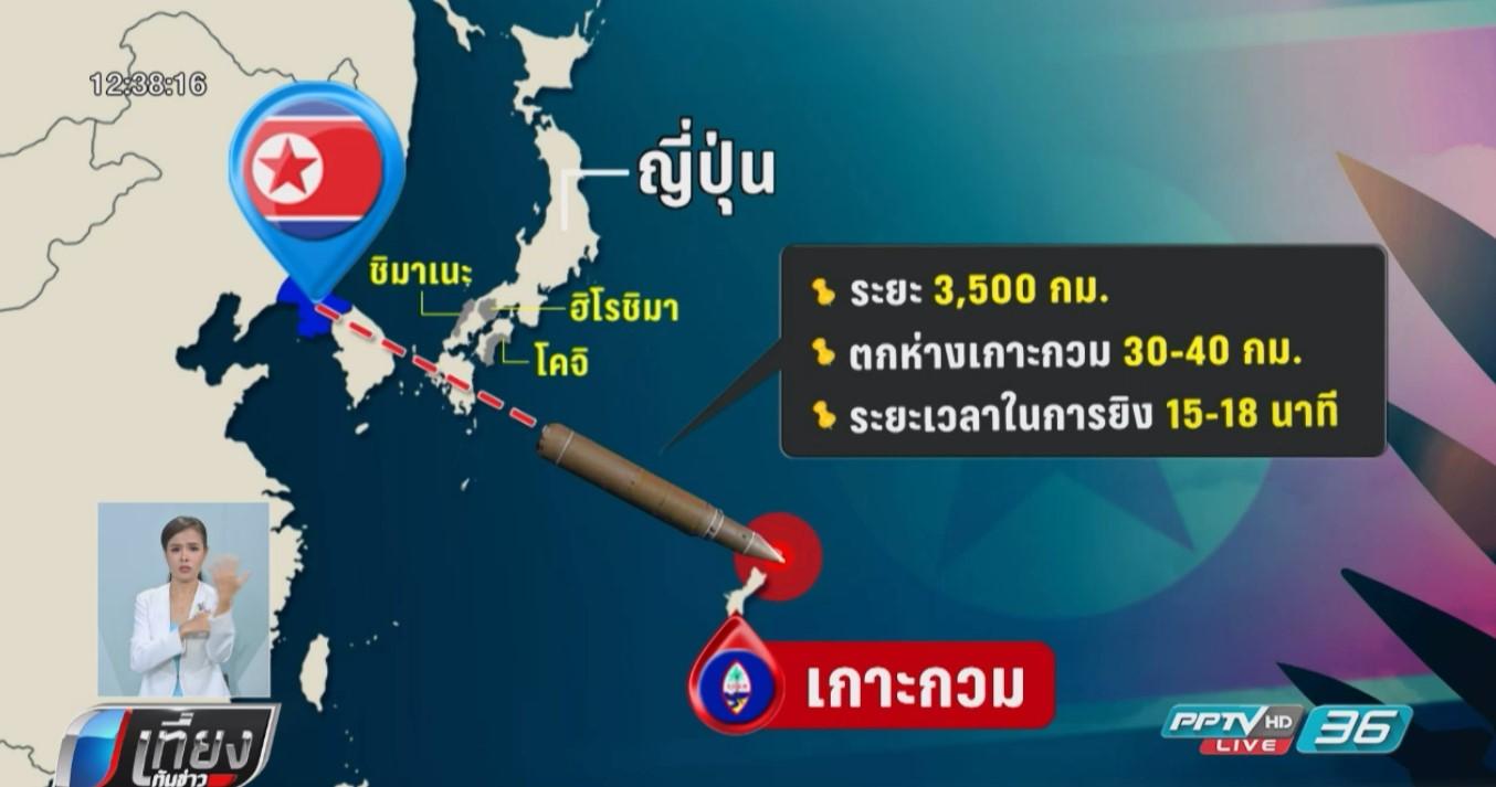 ญี่ปุ่นเร่งติดตั้งระบบสกัดขีปนาวุธเกาหลีเหนือ