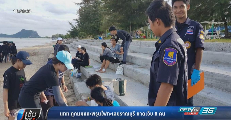 นักท่องเที่ยวเล่นน้ำทะเลปราณบุรี ถูกแมงกะพรุนไฟ บาดเจ็บ 8 คน