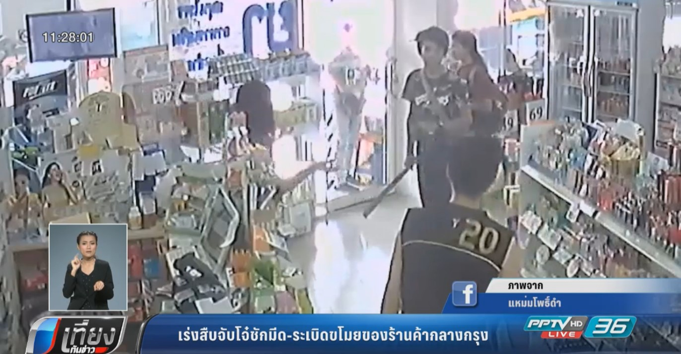 ตำรวจเร่งสืบจับโจ๋ชักมีด-ระเบิดขโมยของร้านค้ากลางกรุง