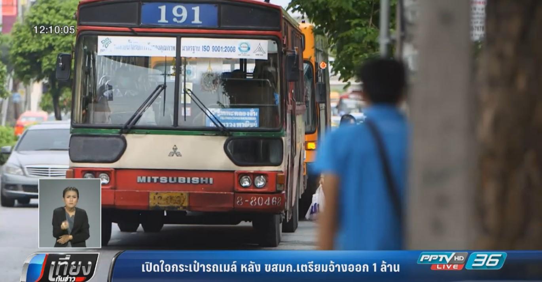 เปิดใจกระเป๋ารถเมล์ หลังขสมก.เตรียมจ้างออก 1 ล้านบาท