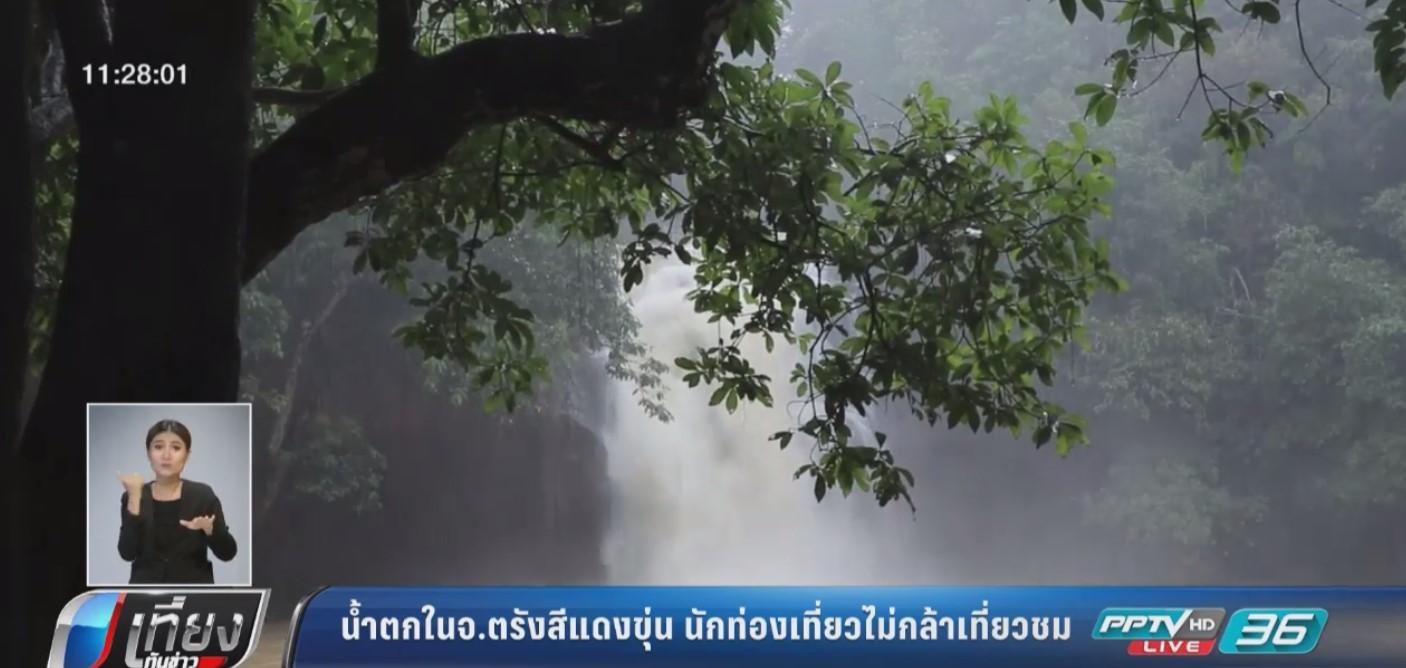ตรังฝนตกต่อเนื่องน้ำตกมีสีแดงขุ่น นักท่องเที่ยวไม่กล้าเที่ยวชม