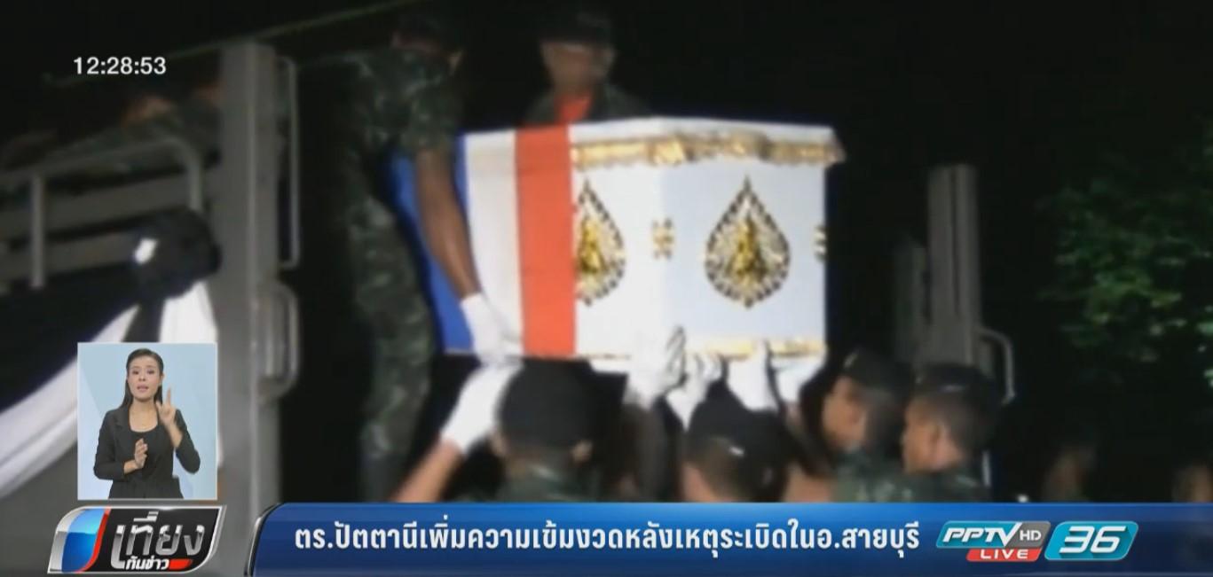 ตำรวจปัตตานีเพิ่มความเข้มงวดหลังเหตุระเบิดที่สายบุรี