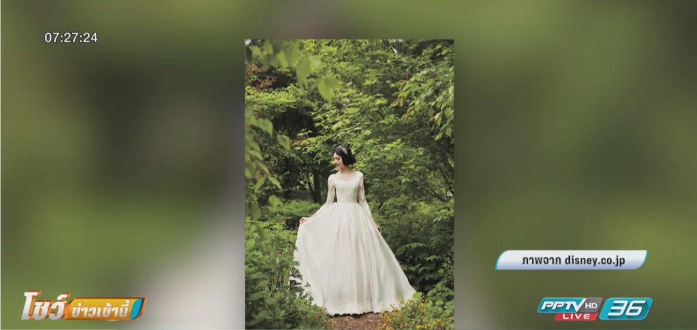 บริษัทญี่ปุ่นเปิดเช่าชุดแต่งงานเจ้าหญิงดิสนีย์ของแท้ที่เดียวในโลก