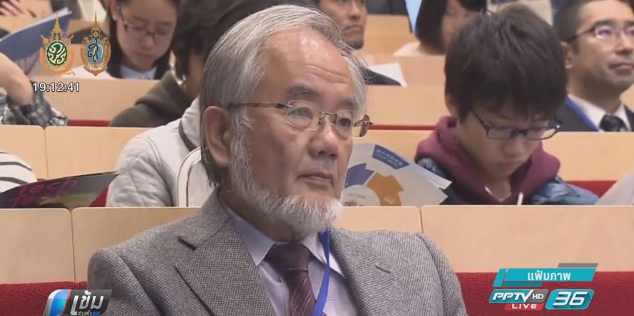 งานวิจัยนักวิทยาศาสตร์ญี่ปุ่นคว้ารางวัลโนเบลสาขาการแพทย์