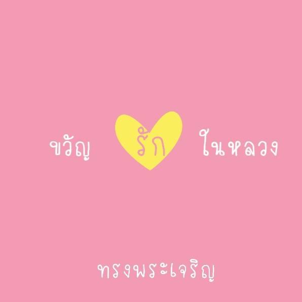 """ชาวไทยพร้อมใจร่วมสร้าง """"ปรากฎการณ์สีชมพู"""" เปลี่ยนรูป"""