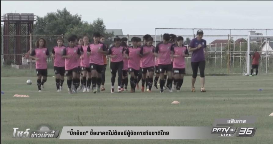 """""""บิ๊กอ๊อด"""" ชี้อนาคตไม่ต้องมีผู้จัดการทีมชาติไทย (คลิป)"""