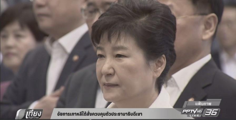 อัยการเกาหลีใต้สั่งควบคุมตัวประธานาธิบดีเงา (คลิป)