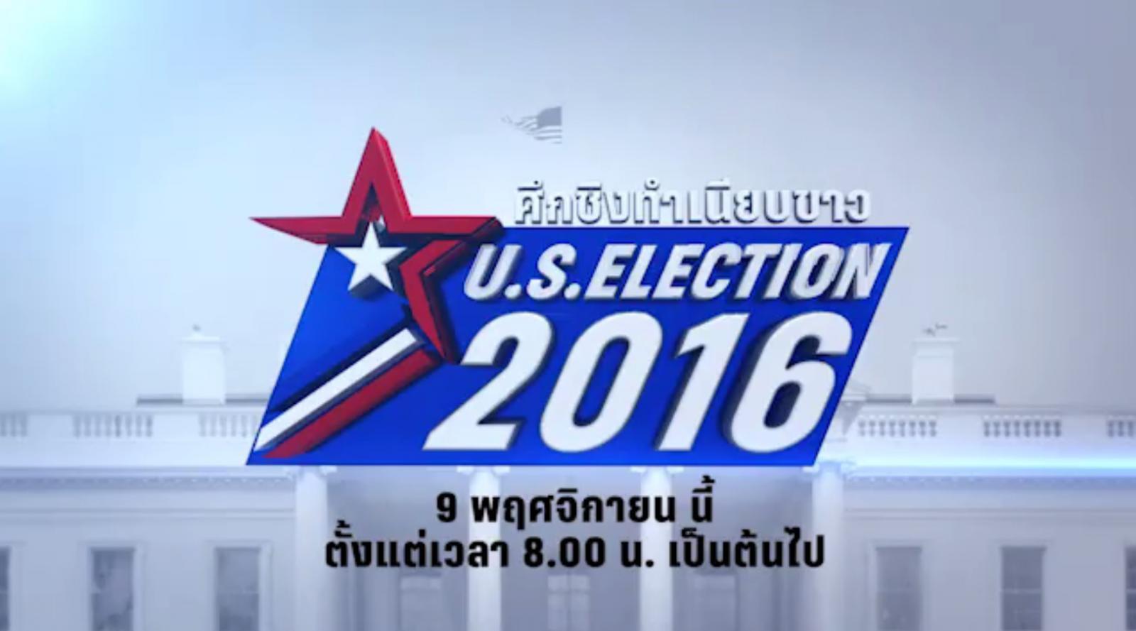 เจาะกระบวนการเลือกตั้งประธานาธิบดีสหรัฐฯ (คลิป)
