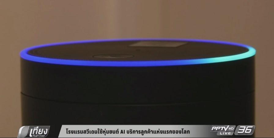 โรงแรมสวีเดนใช้หุ่นยนต์ AI บริการลูกค้าแห่งแรกของโลก