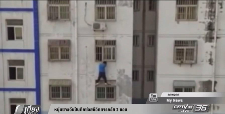 หนุ่มจีนสวมบทฮีโร่ปีนตึกช่วยเด็ก 2 ขวบ  (คลิป)