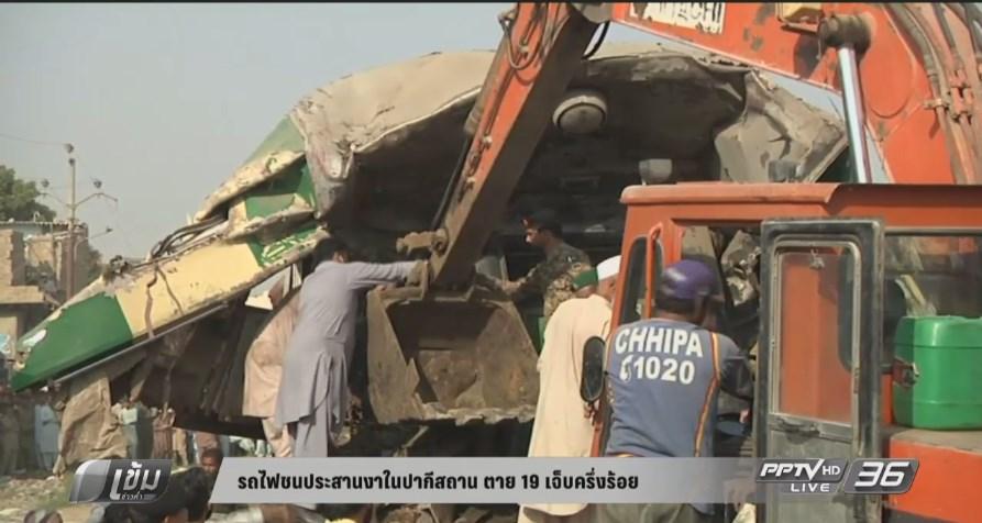 รถไฟชนกันในปากีสถาน ตาย 19 เจ็บครึ่งร้อย