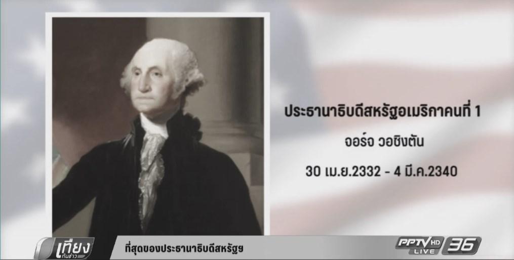 ที่สุดของประธานาธิบดีสหรัฐฯ (คลิป)