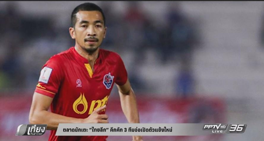 ตลาดนักเตะไทยลีกคึกคัก 3 ทีมจ่อเปิดตัวแข้งใหม่