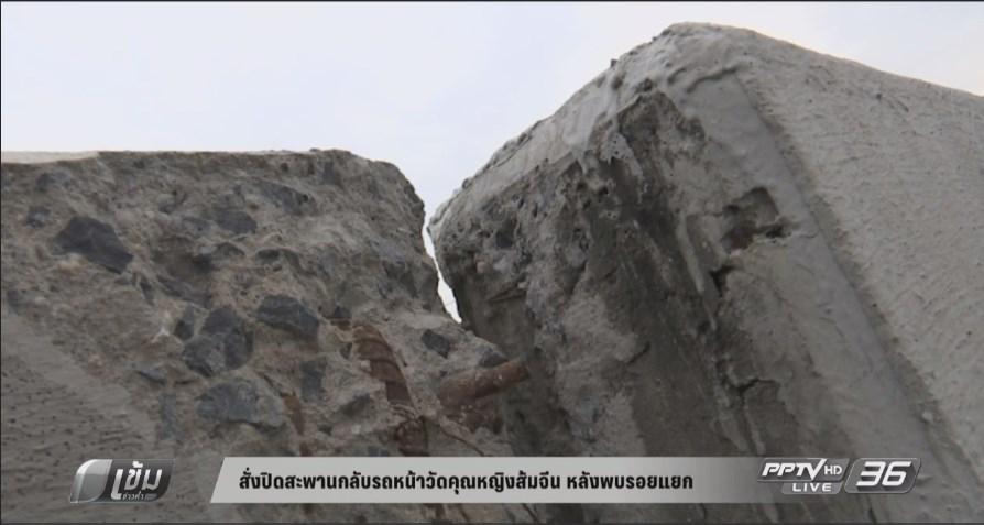 สั่งปิดสะพานกลับรถหน้าวัดคุณหญิงส้มจีนซ่อม 1 เดือน หลังพบรอยแยก (คลิป)