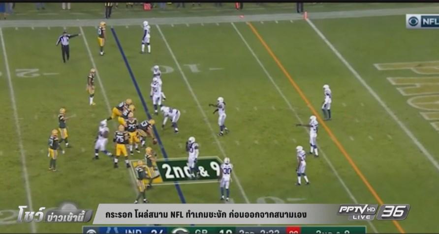 กระรอก โผล่สนาม NFL ทำเกมชะงัก ก่อนออกจากสนามเอง (คลิป)