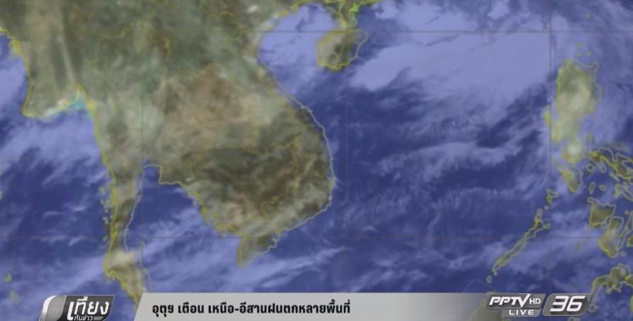 อุตุฯ เตือน เหนือ-อีสานฝนตกหลายพื้นที่
