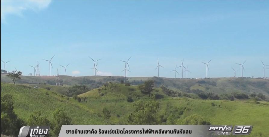 ชาวบ้านเขาค้อ ร้องเร่งเปิดโครงการไฟฟ้าพลังงานกังหันลม (คลิป)