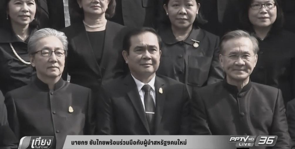 นายกฯ ยันไทยพร้อมร่วมมือกับผู้นำสหรัฐฯคนใหม่ (คลิป)