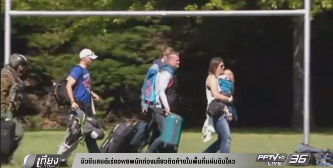 นิวซีแลนด์เร่งอพยพนักท่องเที่ยวติดค้างในพื้นที่แผ่นดินไหว (คลิป)