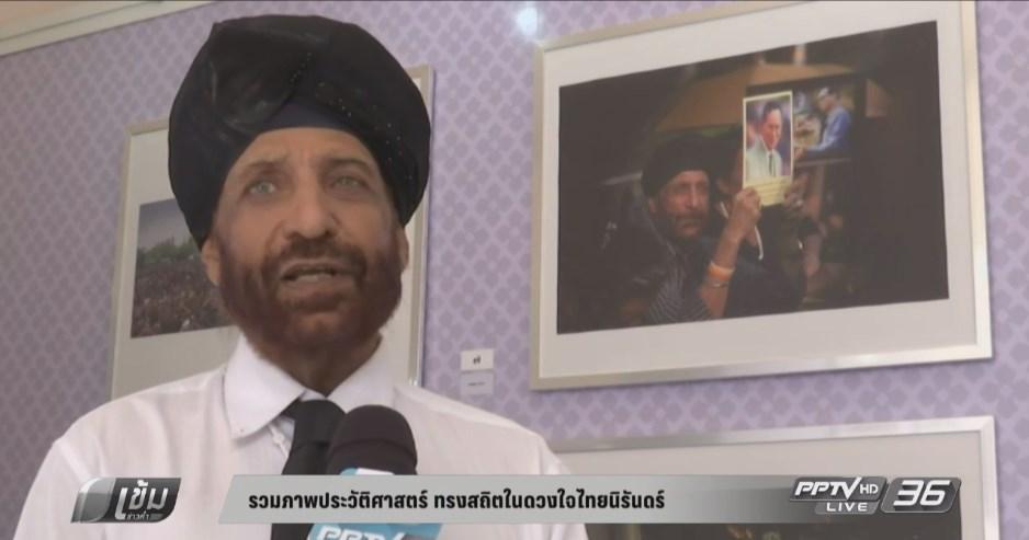 รวมภาพประวัติศาสตร์ ทรงสถิตในดวงใจไทยนิรันดร์ (คลิป)