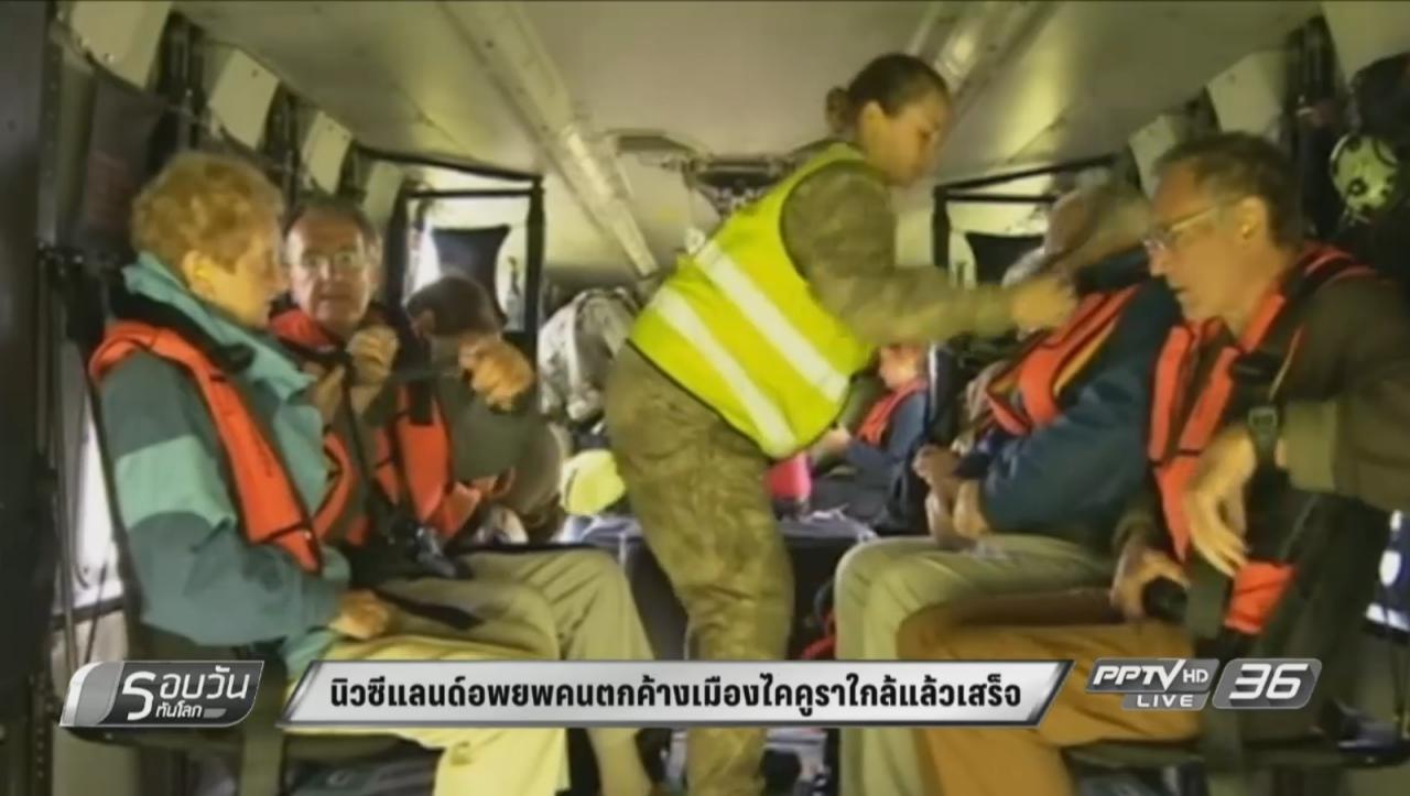 นิวซีแลนด์อพยพคนตกค้างในเมืองไคคูราใกล้แล้วเสร็จ