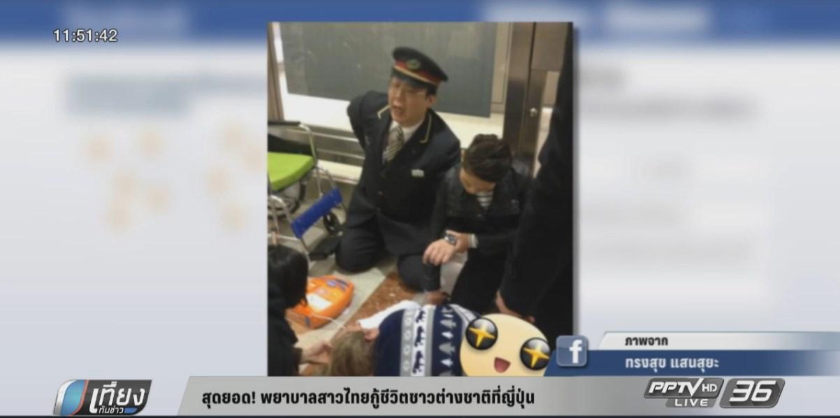สุดยอด! พยาบาลสาวไทยกู้ชีวิตชาวต่างชาติที่ญี่ปุ่น  (คลิป)
