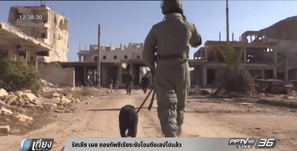 รัสเซีย เผย กองทัพซีเรียระงับโจมตีเมืองอเลปโปแล้ว