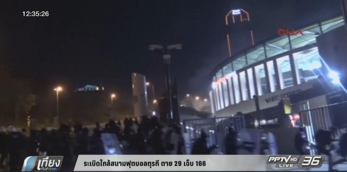 ระเบิดใกล้สนามฟุตบอลตุรกี ตาย 29 เจ็บ 166