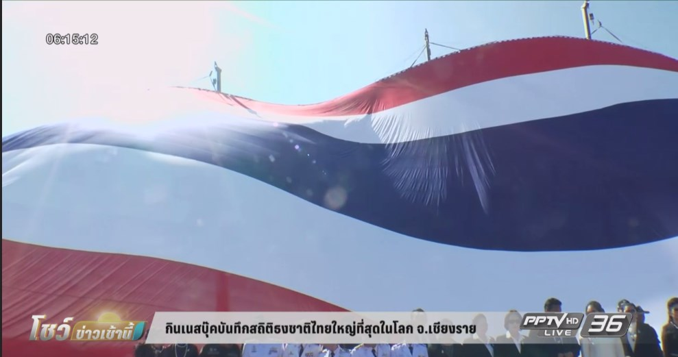 กินเนสบุ๊คบันทึกสถิติธงชาติไทยใหญ่ที่สุดในโลก (คลิป)