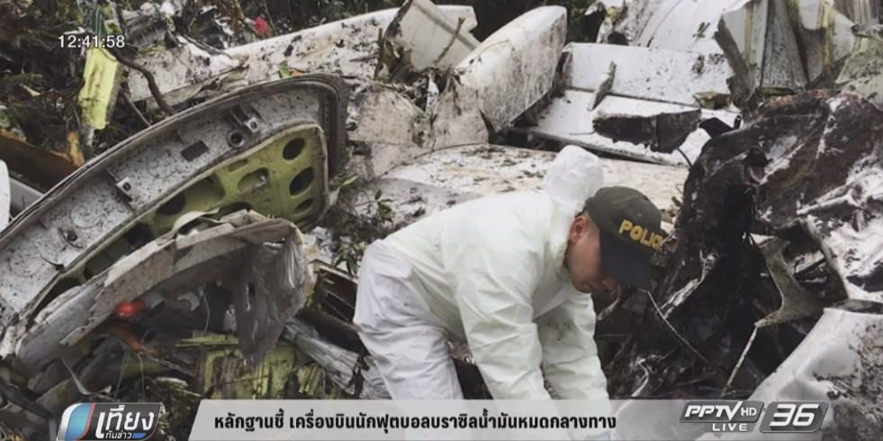 หลักฐานชี้ เครื่องบินนักฟุตบอลบราซิลน้ำมันหมดกลางทาง (คลิป)