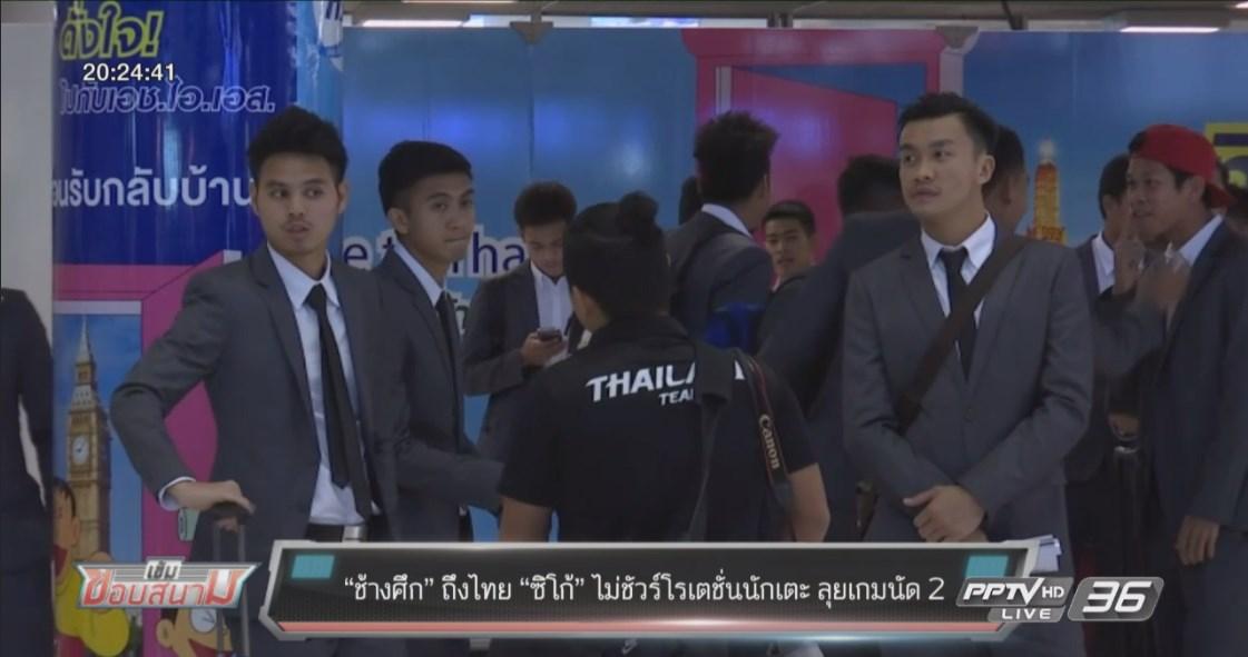 """""""ช้างศึก"""" ถึงไทย """"ซิโก้"""" ไม่ชัวร์โรเตชั่นนักเตะ ลุยเกมนัด 2  (คลิป)"""