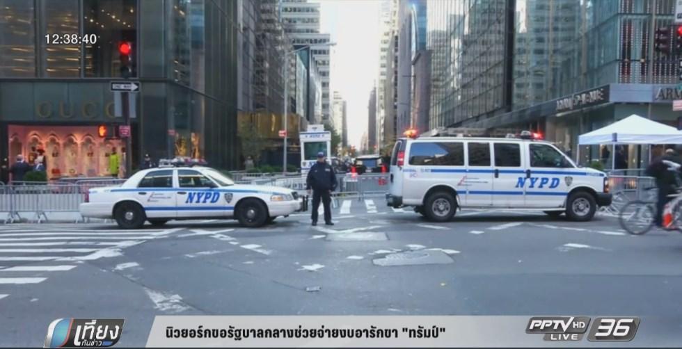 """นิวยอร์กขอรัฐบาลกลางช่วยจ่ายงบอารักขา """"ทรัมป์"""""""