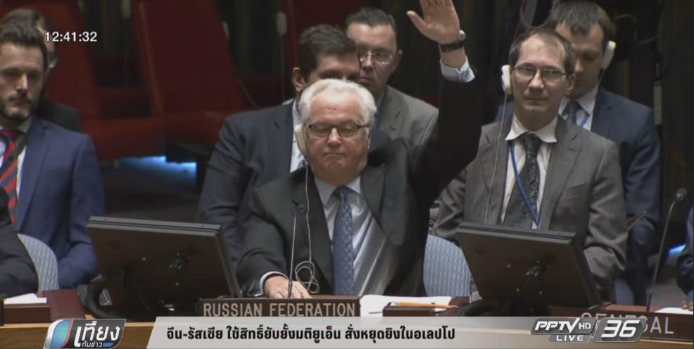 จีน-รัสเซีย ใช้สิทธิ์ยับยั้งมติยูเอ็นสั่งหยุดยิงในอเลปโป