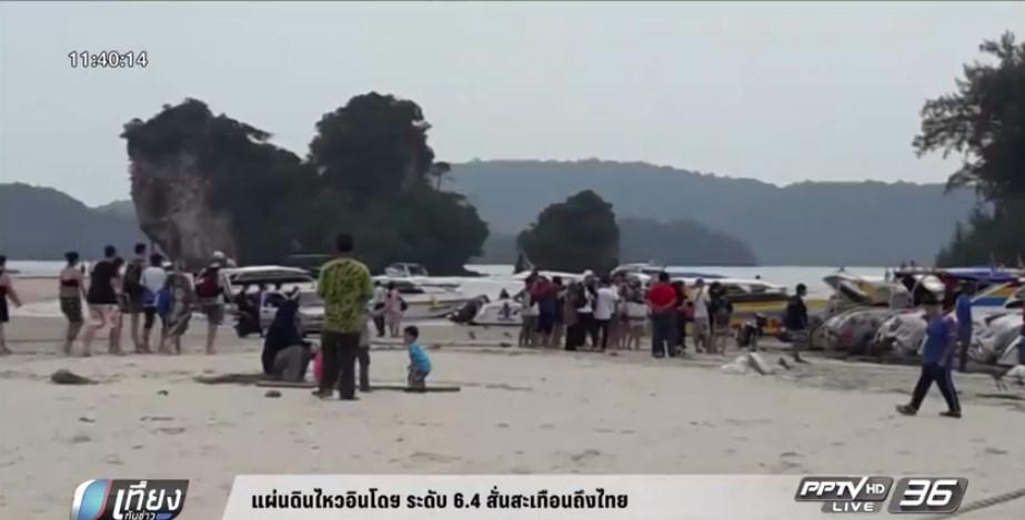 แผ่นดินไหวอินโดฯระดับ 6.4 แรงสั่นสะเทือนถึงไทย (คลิป)