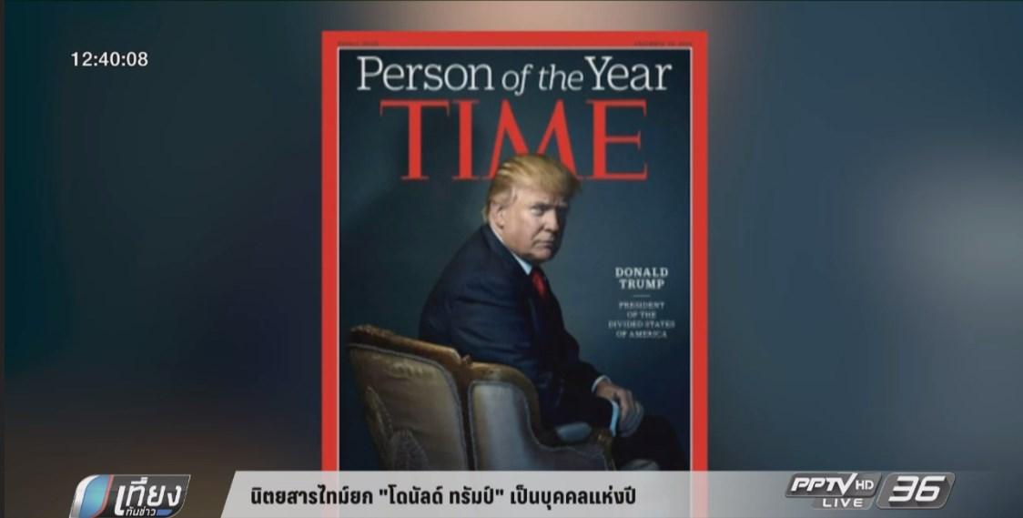 """นิตยสารไทม์เลือก """"โดนัลด์ ทรัมป์"""" บุคคลแห่งปี 2016 (คลิป)"""