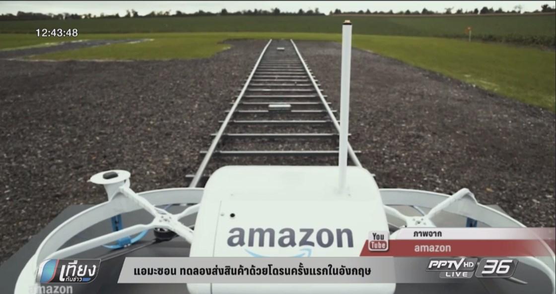 Amazon ทดสอบส่งสินค้าด้วยโดรนครั้งแรกในอังกฤษ
