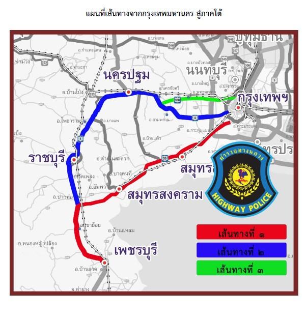 ตำรวจทางหลวงแนะเส้นทางการเดินทางช่วงปีใหม่