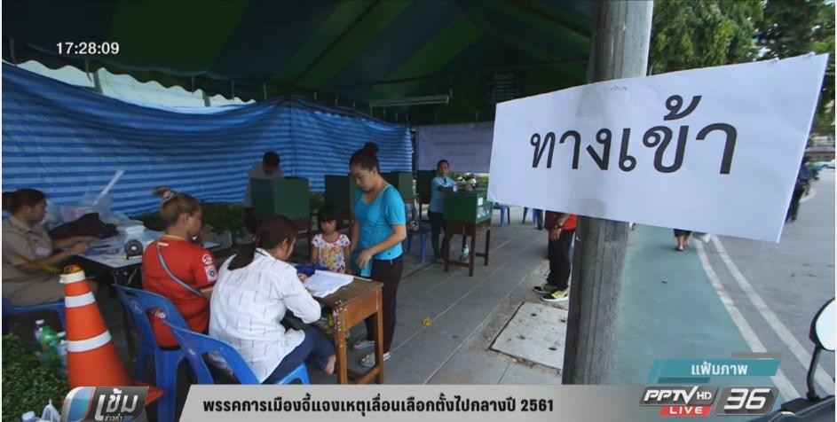 พรรคการเมืองจี้แจงเหตุเลื่อนเลือกตั้งไปกลางปี 2561 (คลิป)