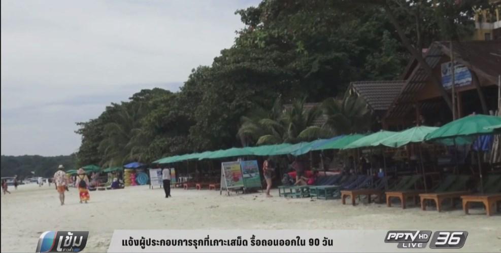 แจ้งผู้ประกอบการรุกที่เกาะเสม็ด รื้อถอนออกใน 90 วัน (คลิป)