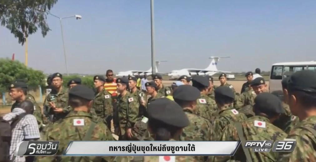 ญี่ปุ่นส่งทหารชุดใหม่ถึงซูดานใต้