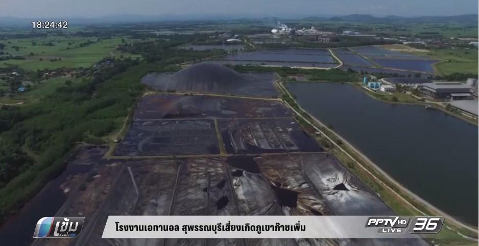 โรงงานเอทานอล สุพรรณบุรีเสี่ยงเกิดภูเขาก๊าซเพิ่ม (คลิป)