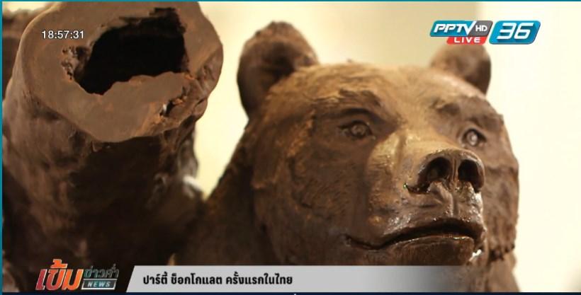 ปาร์ตี้ ช็อกโกแลตครั้งแรกในไทย (คลิป)
